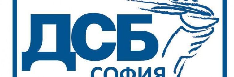 ДСБ София