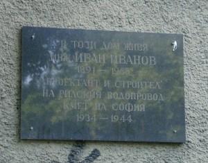 инж. иван иванов- плоча