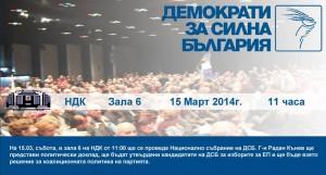 Национално събрание на ДСБ- финален вариант