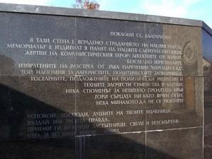 мемориал за жертвите на комунизма